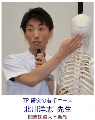推薦者2:関西医療大学助教 北川洋志先生