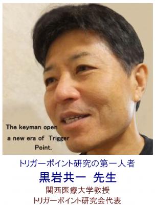 推薦者1:トリガーポイント研究の第一人者 黒岩共一先生
