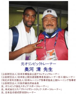 推薦者3:元オリンピックトレーナー 奥河清先生