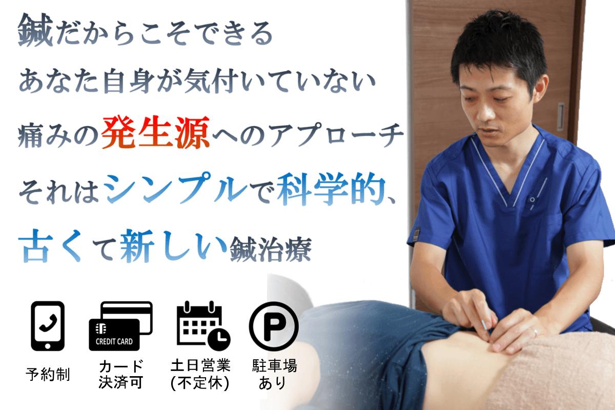 堺市で脊柱管狭窄症の施術ならタニダ鍼灸治療院