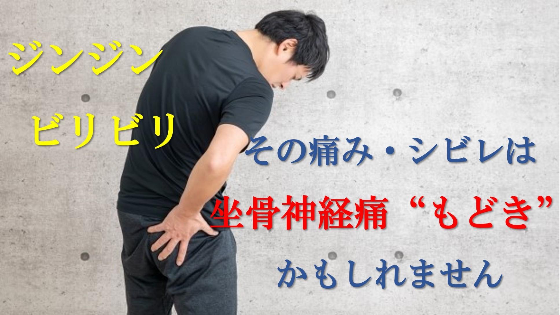 堺市で坐骨神経痛といえばタニダ鍼灸治療院