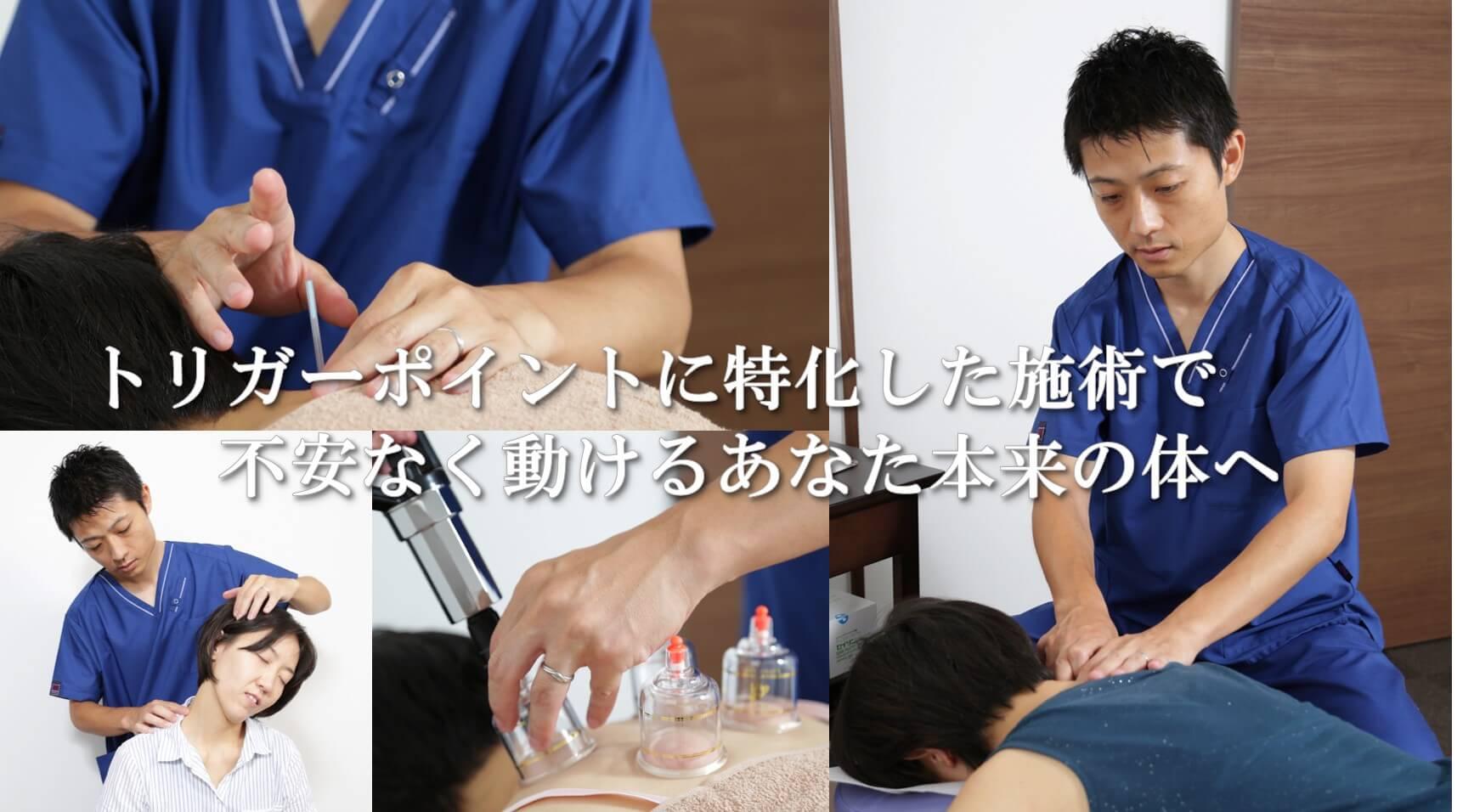 堺市中区のトリガーポイント専門鍼灸院